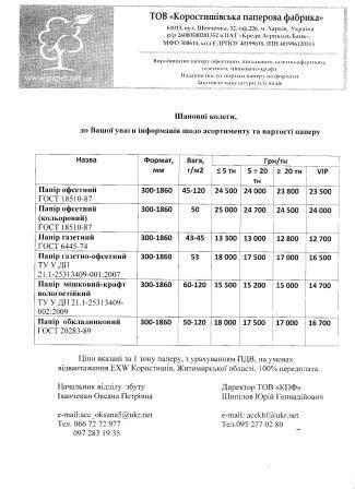 Дсту 3500 2009 макулатура паперова й картонна техночно умови макулатура цена в азове